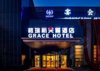 格瑞斯天籁酒店(郑州火车站二七广场店)
