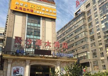 上海聚沙源大酒店