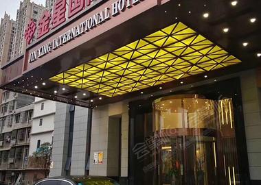 长沙金星国际酒店