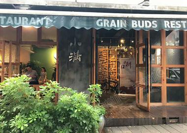 宁波小满餐厅