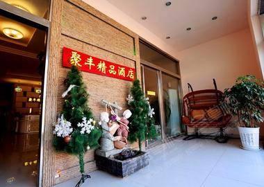 济南聚丰精品酒店