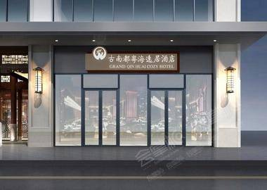 南京粤海逸居酒店