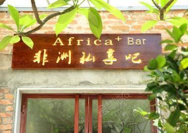 广州非洲私享吧