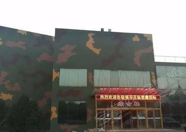 北京猎鹰国际会议培训中心