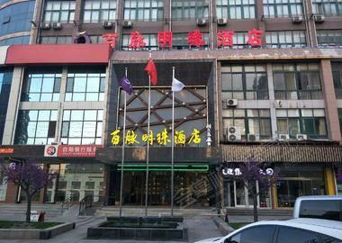 济南百脉明珠酒店