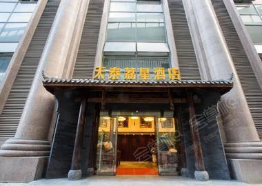贵阳天泰荔星酒店