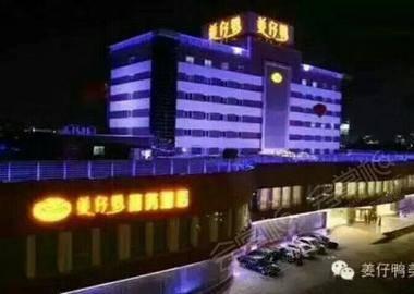 山东姜仔鸭酒店