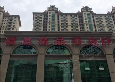 石家庄橘庭精品酒店