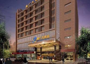 长沙鑫广大酒店