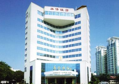 漳州华侨饭店