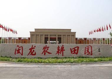 北京闽龙农耕田园
