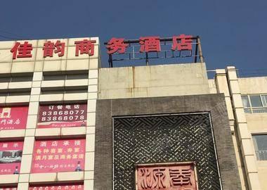 石家庄佳韵商务酒店