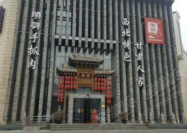 北京顺兴酒楼