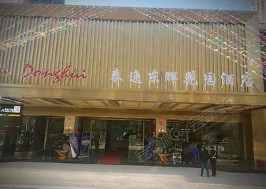 昆明泰逸东辉花园酒店