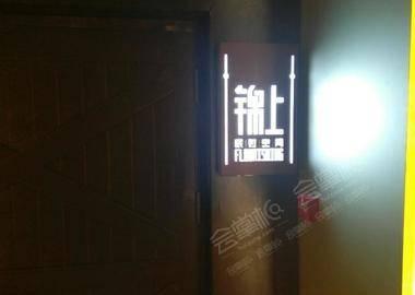 天津锦上 • 派对空间