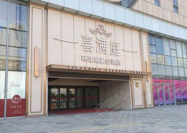 宁波喜满庭环球宴会酒店
