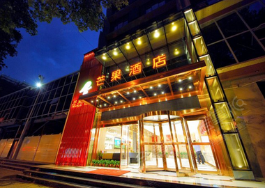 芒果酒店(西安南稍门地铁口店)