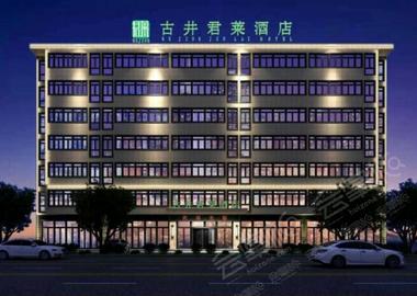 古井君莱酒店(合肥蜀山店)