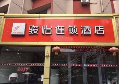骏怡连锁酒店(石家庄火车站店)