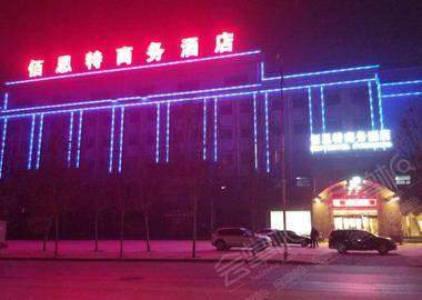 郑州佰思特商务酒店