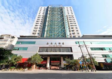 昆明嘉禾大酒店