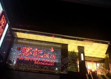 深圳胜记君汇店