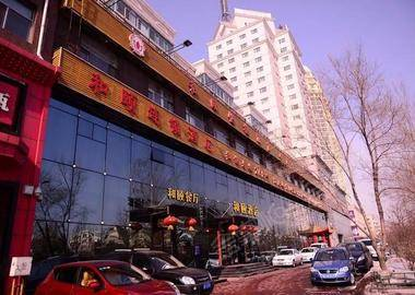 哈尔滨和颐快捷酒店(会展中心店)