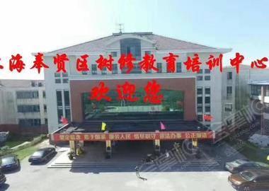 上海奉贤树修教育培训中心
