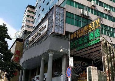 华宇瑞金酒店(贵阳北站店)