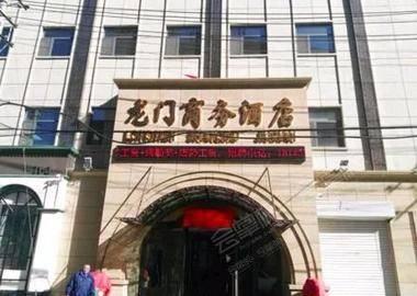 哈尔滨龙门财富商务酒店