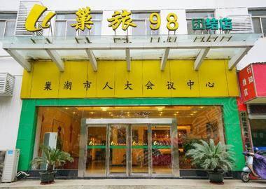 巢之旅商务酒店(巢湖团结东路店)