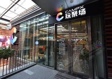 上海CampX玩聚场