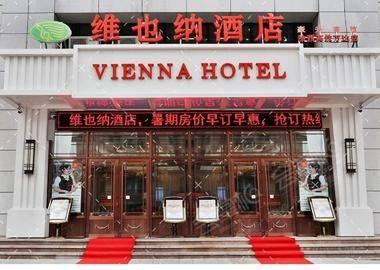 维也纳酒店(哈尔滨哈西高铁万达广场店)