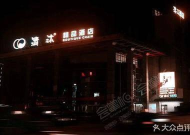 清沐精品酒店(泰州姜堰汽車站店)