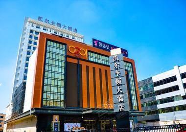 广州凯尔卡顿大酒店