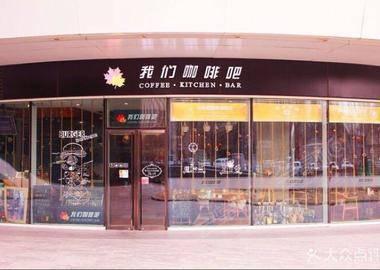 北京我们咖啡吧(银河SOHO店)