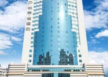 柏高颂酒店(深圳东门步行街地铁站店)