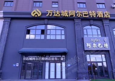 哈尔滨万达城阿尔巴特酒店
