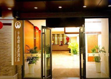 古南都逸居酒店(南京新街口大行宫地铁站店)