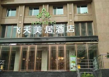 飞天美居精选酒店(兰州白银路店)