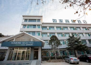如家商旅酒店(青州大润发古城旅游景区店)