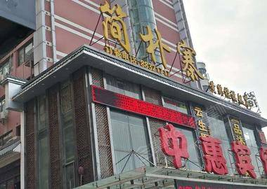 中惠商务连锁酒店(武汉黄鹤楼店)