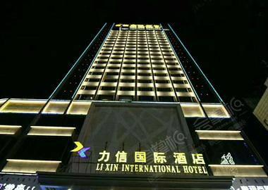 内蒙古力信国际酒店