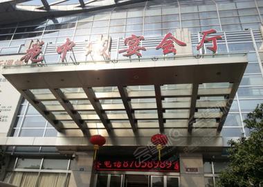 杭州花中城宴会厅店