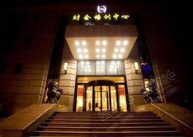 兰州金海悦酒店(原财政厅财会培训中心)