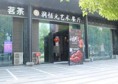 武汉润恬元艺术餐厅