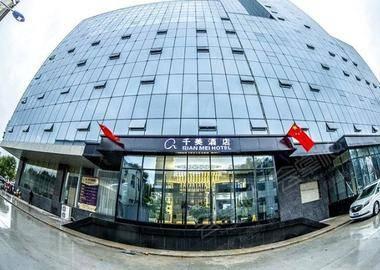 千美酒店(太原晋阳街南站店)