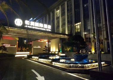 贵阳和润国际酒店
