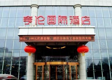 石家庄亨伦国际大酒店