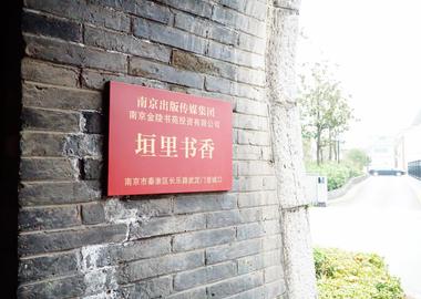 南京中国书房